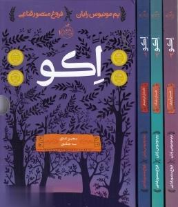 مجموعه اكو (3جلدي)