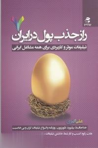 راز جذب پول در ايران 7 تبليغات موثر و كاربردي براي همه مشاغل ايراني