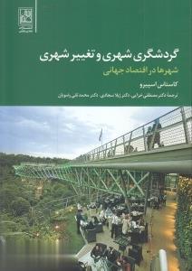 گردشگري شهري و تغيير شهري (شهر ها در اقتصاد جهاني)