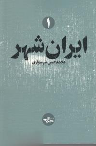 ايران شهر(شهرستانادب) *