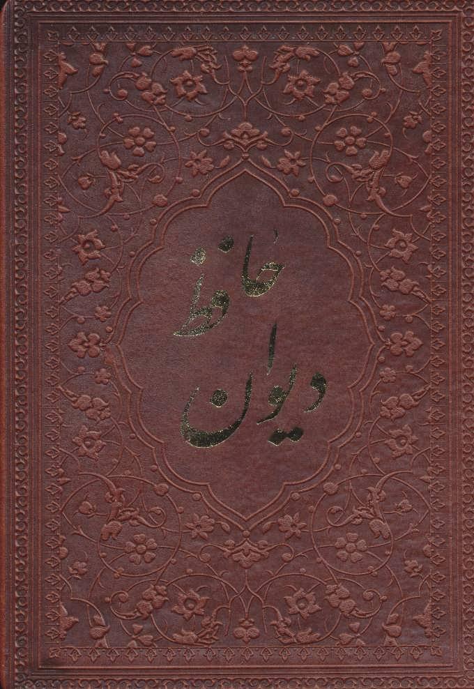 ديوان حافظ (گلاسه،چرم،لب طلائي)