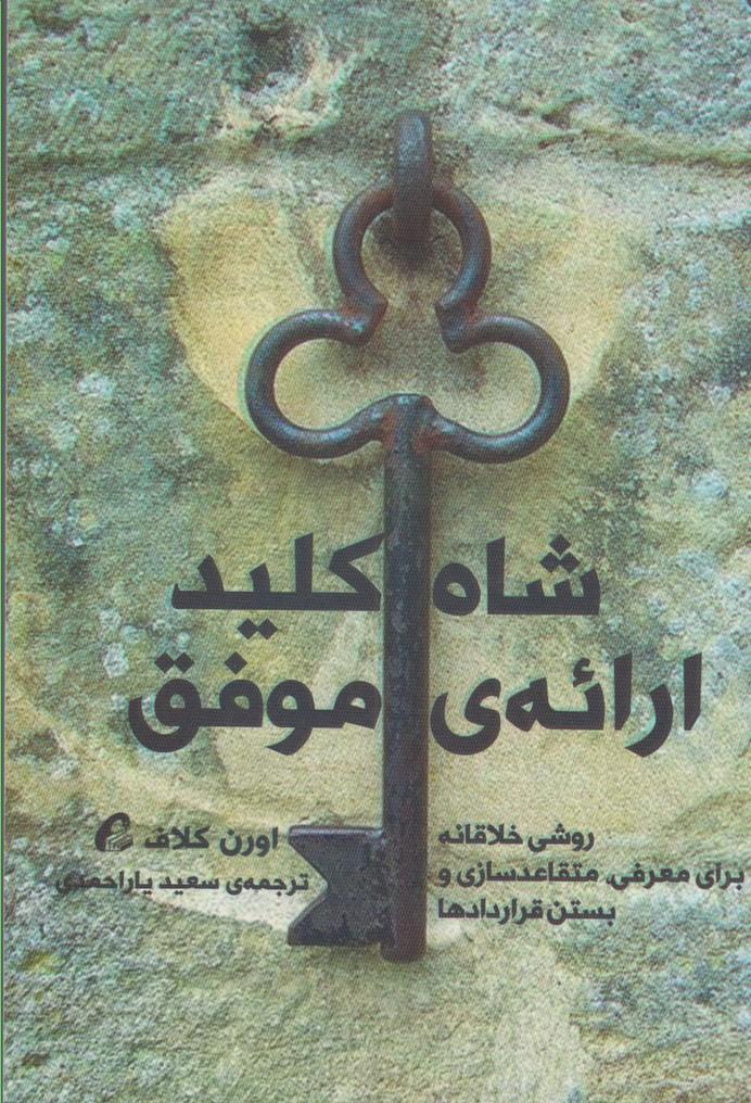 شاه كليد ارائهي موفق(آموخته) *