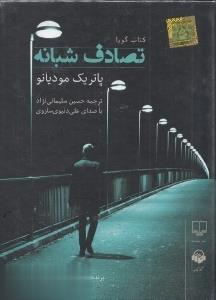 تصادف شبانه (كتاب گويا)