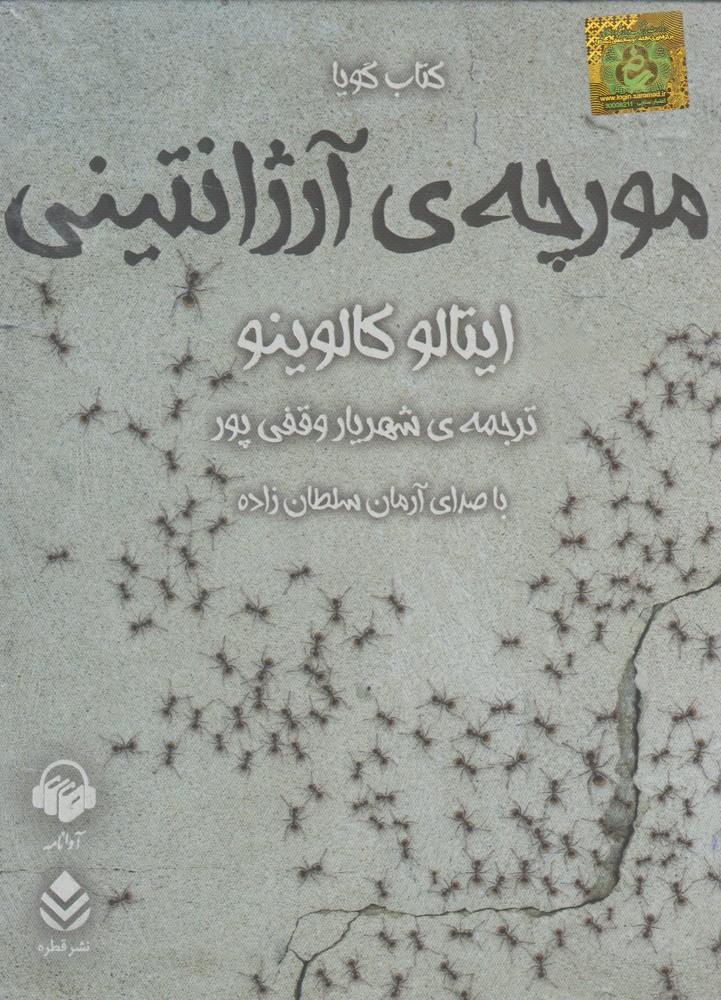 كتاب شنيداري(مورچهيآرژانتيني)آوانامه
