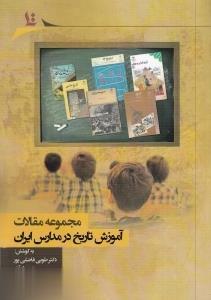 مجموعه مقالات آموزش تاريخ در مدارس ايران