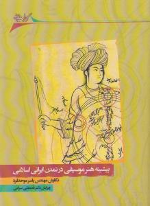 پیشینه هنر موسیقی در تمدن ایرانیاسلامی