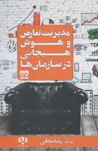 مديريت تعارض و هموش هيجاني در سازمانها