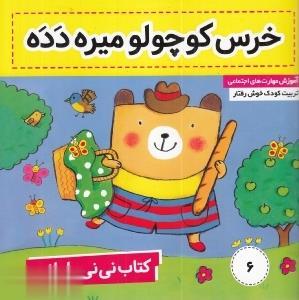 كتاب ني ني ماماني(6)خرسكوچولو(فرهنگوهنر) #