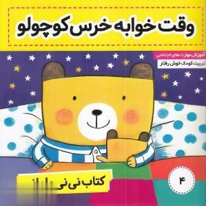 كتاب ني ني ماماني(4)وقتخواب(فرهنگوهنر) #