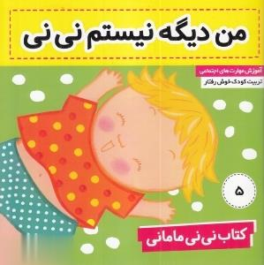 كتاب ني ني ماماني(5)منديگهنيستم(فرهنگوهنر) #