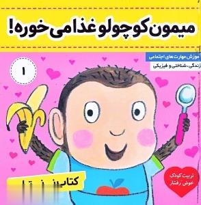 كتاب ني ني تپلي(1)ميمونكوچولو(فرهنگوهنر) #