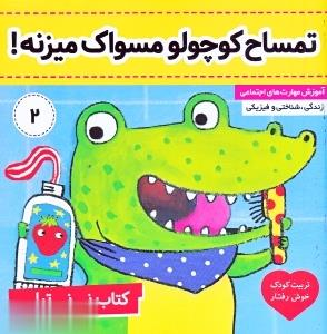 كتاب ني ني تپلي(2)تمساحكوچولو(فرهنگوهنر) #