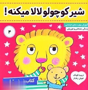 كتاب ني ني تپلي(4)شيركوچولو(فرهنگوهنر) #