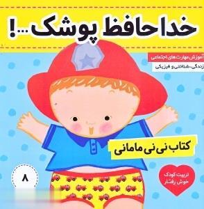 كتاب ني ني ماماني(8)خداحافظپوشك(فرهنگوهنر) #