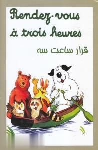 قرار ساعت سه (دو زبانه فرانسوي فارسي)