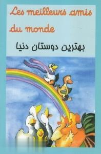 بهترين دوستان دنيا (دو زبانه فرانسوي فارسي)