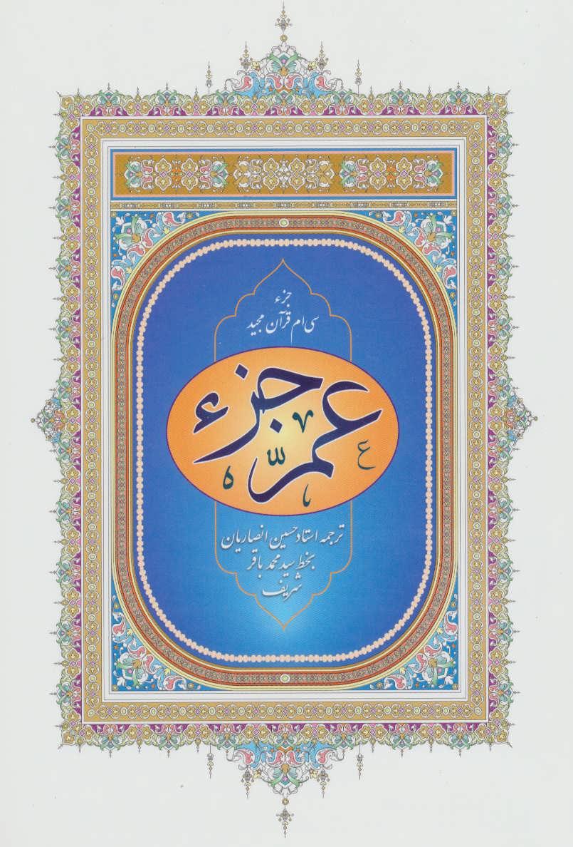 عم جزء (جزء سي ام قرآن مجيد)