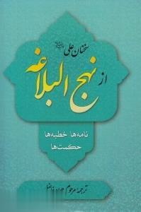 سخنان علي (ع) از نهج البلاغه (نامه ها،خطبه ها،حكمت ها)