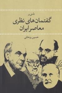 گفتمان هاي نظري معاصر ايران(نقدفرهنگ)