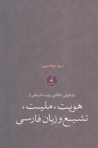 هويت مليت تشيع و زبان فارسي(نقدفرهنگ)