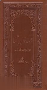 مجموعه قوانين ثنا (بيش از 400 عنوان قانون و مقررات)