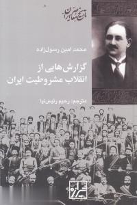گزارشهايي از انقلاب مشروطيت ايران