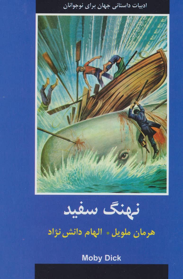نهنگ سفيد (ادبيات داستاني جهان براي نوجوانان)