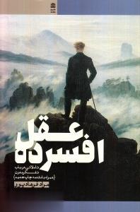 عقل افسرده/در باب تفكر مدرن