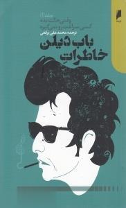 خاطرات باب ديلن(1)دنياياقتصاد *