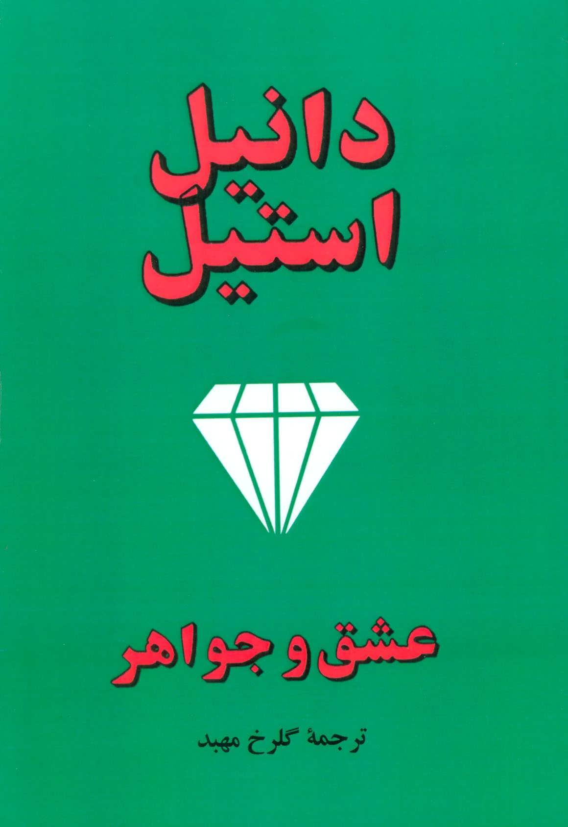 عشق و جواهر