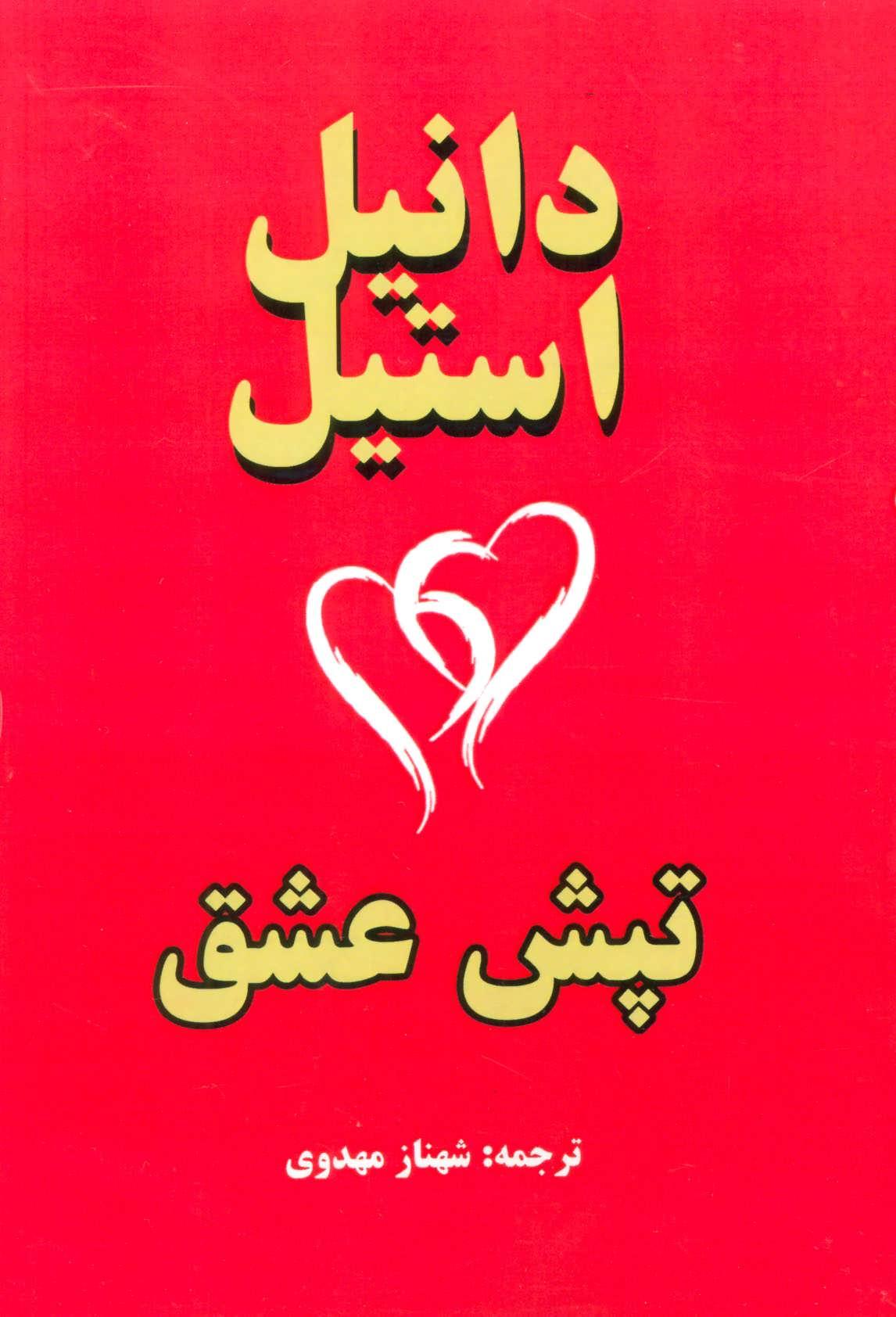 تپش عشق