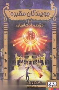 جویندگان مقبره(3)درهیپادشاهان(هوپا) ^