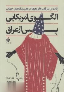 الگوي امريكايي پس از عراق(آرما)*