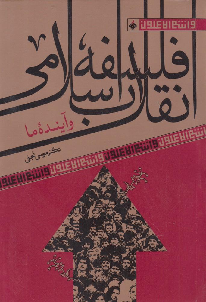 فلسفه انقلاب اسلامي و آينده ما(آرما)*
