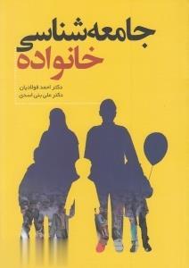 جامعه شناسي خانواده