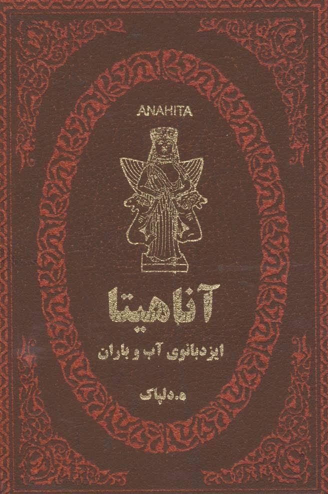 آناهيتا ايزدبانوي آب و باران (چرم،لب طلايي)