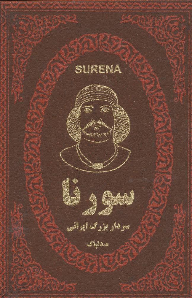 سورنا سردار بزرگ ايراني (چرم،لب طلايي)