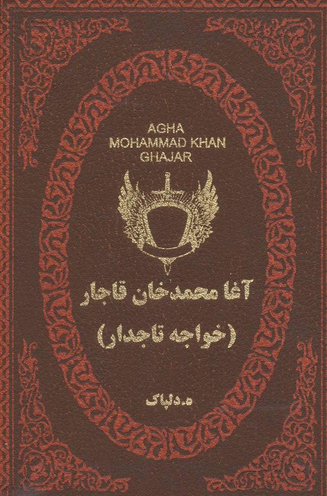 آغا محمدخان قاجار (خواجه تاجدار)،(چرم،لب طلايي)
