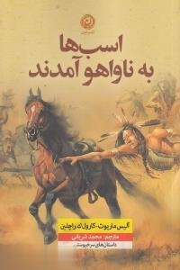 اسبها به ناواهو آمدند(نون) *