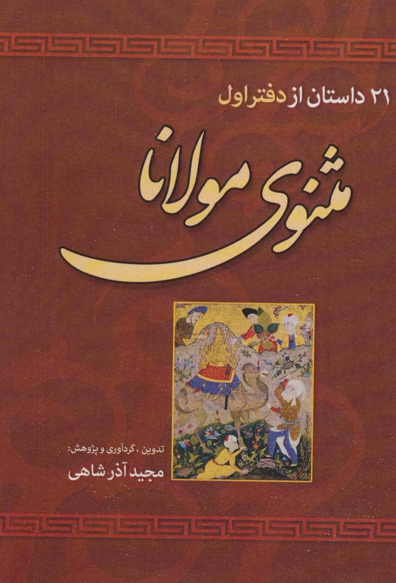 21 داستان از دفتر اول مثنوي مولانا
