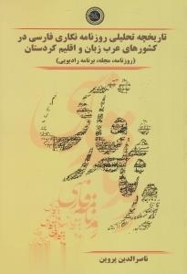 تاريخچه تحليلي روزنامهنگاري فارسي در كشورهاي عرب زبان و اقليم كردستان (روزنامه مجله برنامه راديويي)