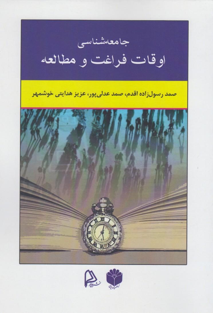 جامعه شناسي اوقات فراغت و مطالعه(چاپار)