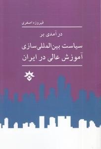 درآمدي بر سياست بين المللي(مطالعاتفرهنگي) *