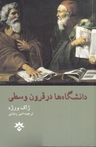 دانشگاهها در قرون وسطی(مطالعاتفرهنگی) *