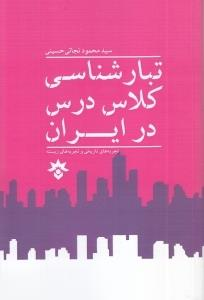 تبار شناسي كلاس درس در ايران(مطالعاتفرهنگي) *