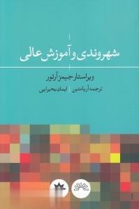 شهروندي و آموزش عالي(مطالعاتفرهنگي) *