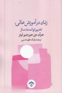 زنان در آموزش عالي تغيير(مطالعاتفرهنگي) *