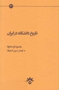 تاريخ دانشگاه در ايران(مطالعاتفرهنگي) *