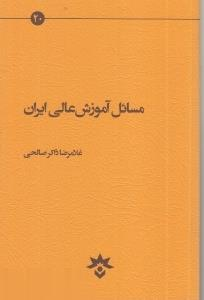 مسائل آموزش عالي ايران(مطالعاتفرهنگي) *
