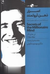 اسرار ذهن ثروتمند (مسلط شدن بر بازي دروني ثروت)